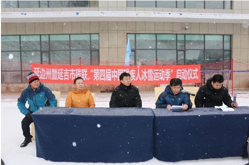 """图为延边州暨延吉市""""第四届中国残疾人冰雪运动季""""启动仪式"""